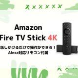 【レビュー Fire TV Stick 4K】使い方、機能、Fire TV Stickとの違いなど/Alexa搭載リモコン付属