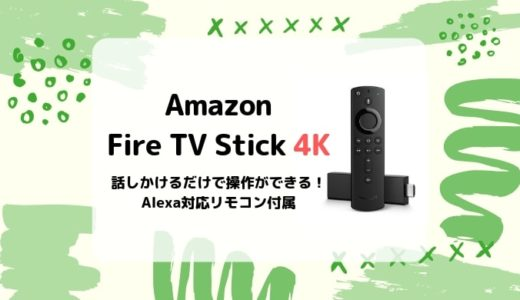 【Fire TV Stick 4K レビュー】できること、対応テレビ、Echo連携、画質、他製品との違いまとめ