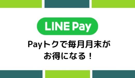 【1月は20%還元】Payトクキャンペーンで毎月月末はLINE Payでの決済がお得になるよ!