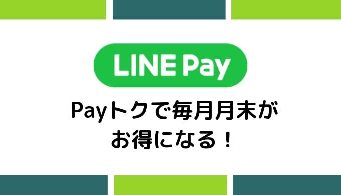 【12月は20%還元】Payトク/毎月、月末はLINE Payでの決済がお得になるよ!
