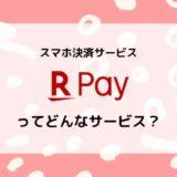 【スマホ決済】楽天ペイ(R Pay)とは?使い方、支払方法、使える店、注意点などまとめ