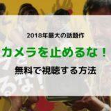 """【12/5~】""""カメラを止めるな!""""がU-NEXTなら無料で観れる!その視聴方法を解説【動画配信サービス】"""