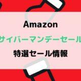 Amazonサイバーマンデーセール/特選タイムセール情報まとめ