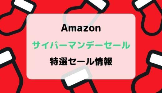 【終了】Amazonサイバーマンデーセール/特選タイムセール情報(4日目)まとめ