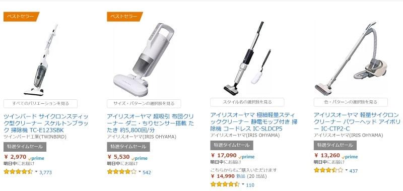 日立・アイリスほか 掃除機・クリーナーが特別価格