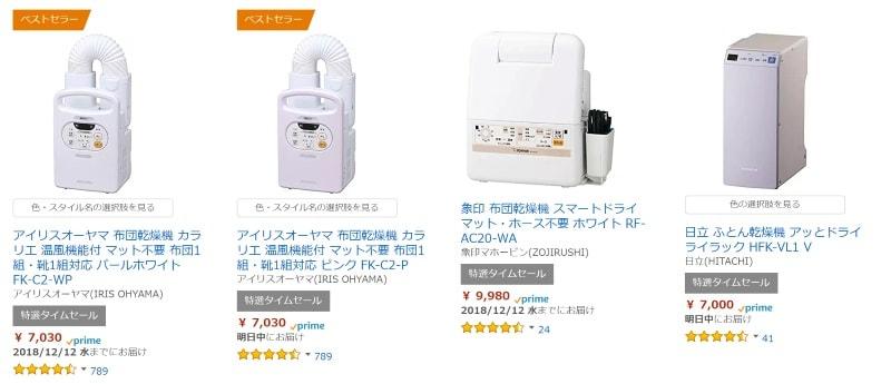 アイリス 象印ほか 布団乾燥機が特別価格