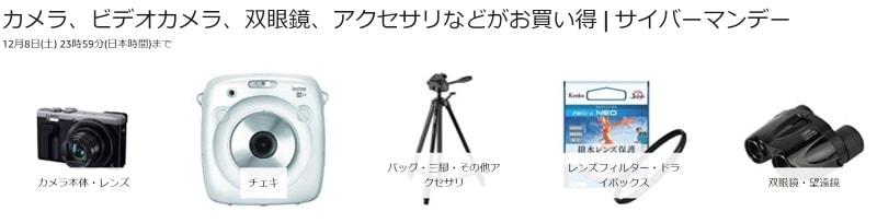 カメラ、ビデオカメラ、双眼鏡、アクセサリなどがお買い得