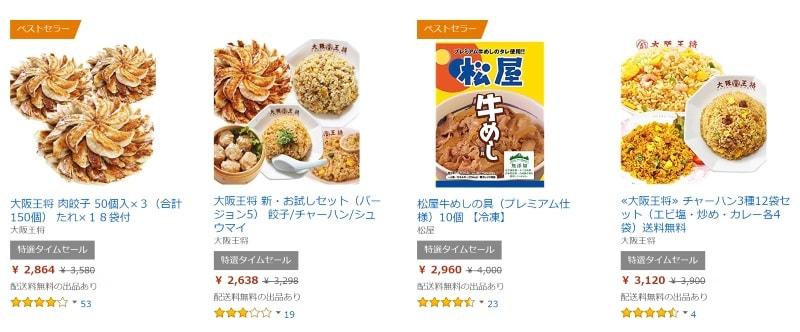 大阪王将・松屋・いきなりステーキの人気商品がお買い得