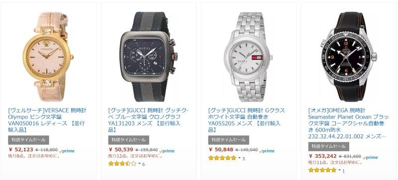 オメガ・グッチなどの腕時計がお買い得
