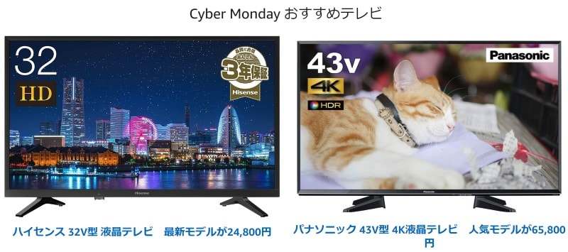 パナソニックの4K液晶テレビなどがお買い得