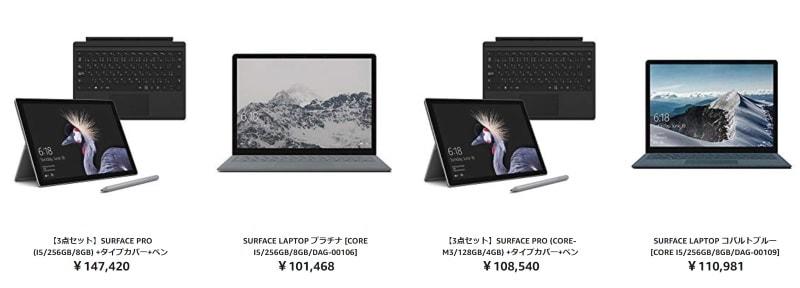 Microsoft Surfaceがお買い得