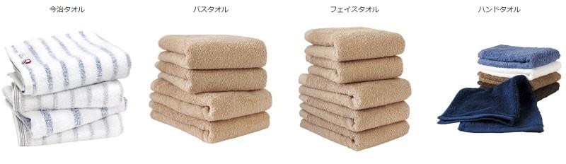 ヒオリエの今治タオル、日本製タオルがお買い得