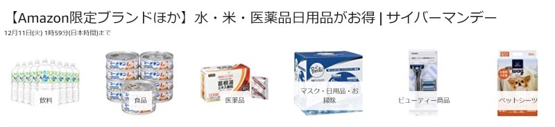【Amazon限定ブランドほか】水・米・医薬品日用品がお得