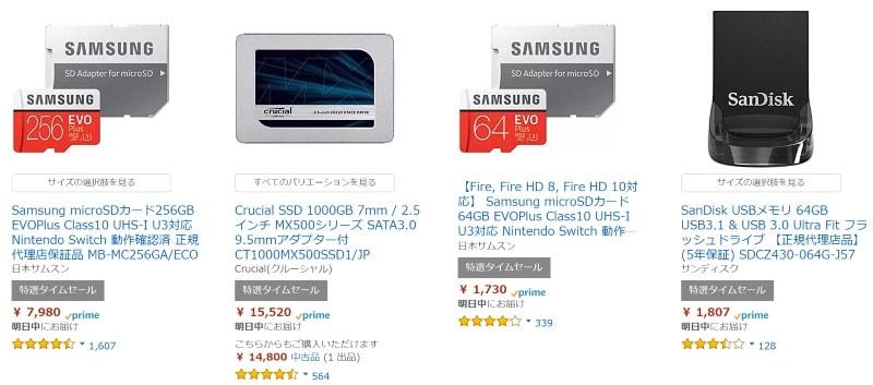 HDD・SSD・USB等がお買い得