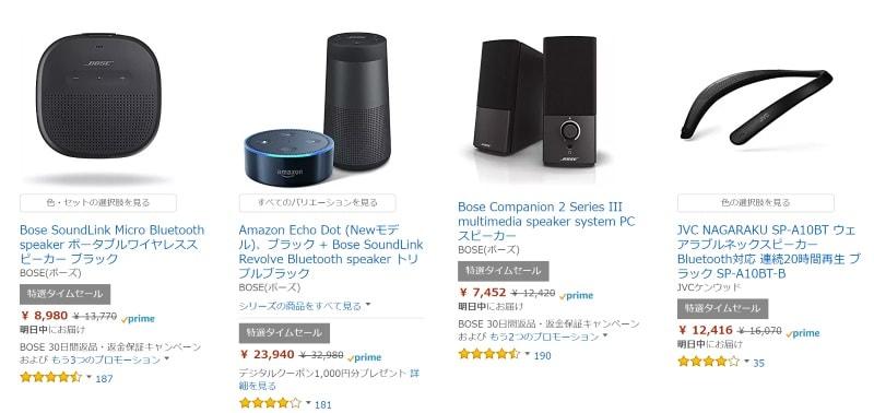 Bose、JVCほかスピーカーがお買い得