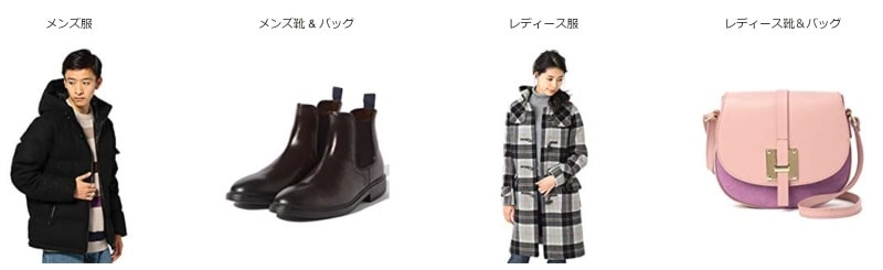 BEAMSのファッションアイテムがお買い得