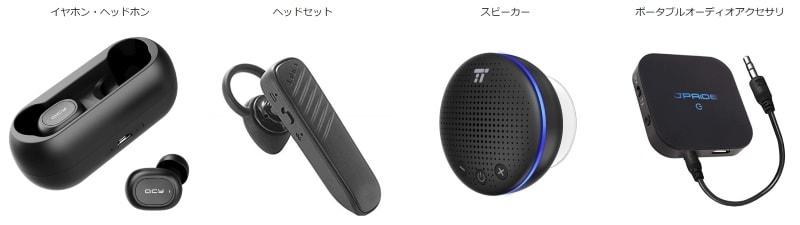 Bluetoothイヤホン、ヘッドホン、スピーカーがお買い得