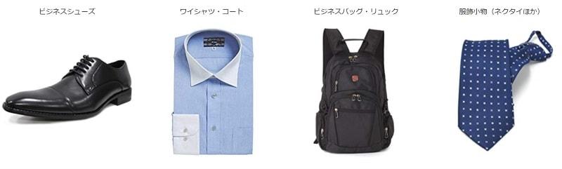 シューズ、ワイシャツ、バッグほか メンズビジネスファッションがお買い得