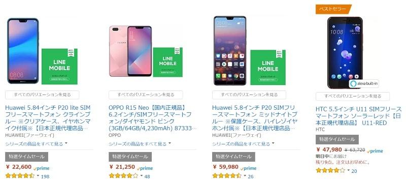 スマートフォンとLINEモバイルのセットがお買い得