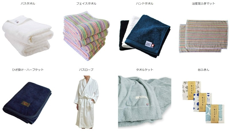 今治タオル・ひざ掛け・寝具・蚊帳生地ふきん・エコバッグ・ガーゼタオルがお買い得