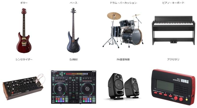 プロミュージシャンも使う各種音楽機材がお買い得