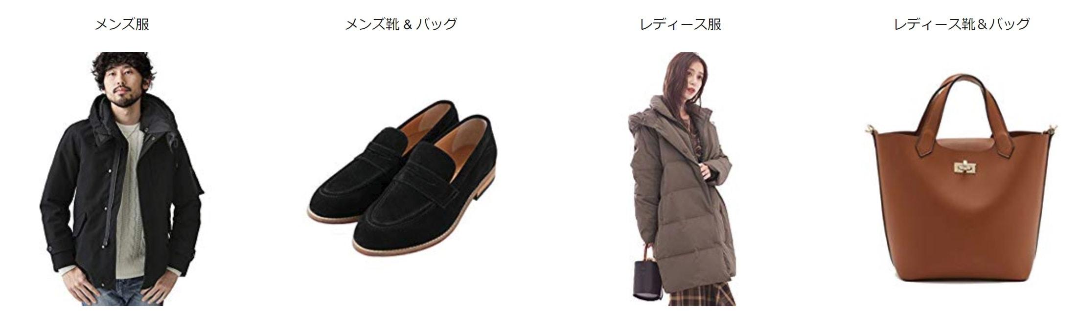 ナノ・ユニバース、アーバンリサーチのファッションアイテムがお買い得