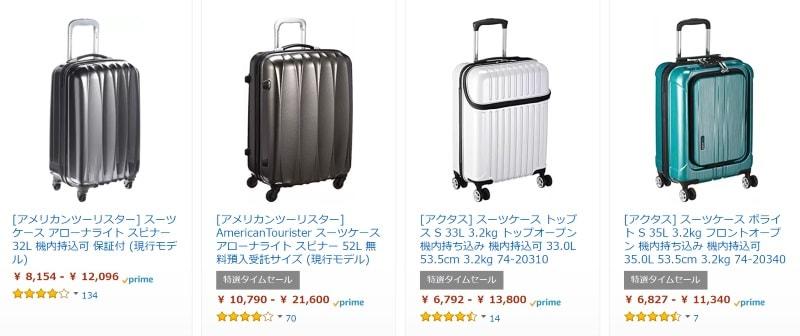 プロテカ・ACE・サムソナイトほかスーツケースがお買い得