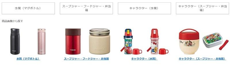 タイガー、象印などの水筒・スープジャー・弁当箱がお買い得