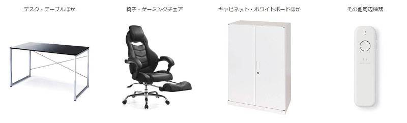 オフィス家具やオフィス周辺機器がお買い得