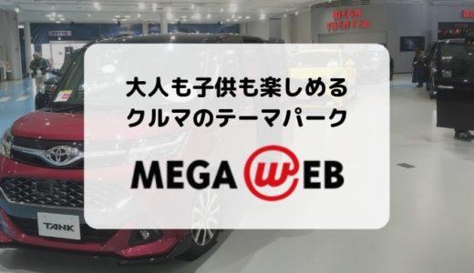 【入場料無料】MEGA WEB(メガウェブ)の料金や内容、おすすめ駐車場まとめ/子供も大人も楽しめる車のテーマパーク