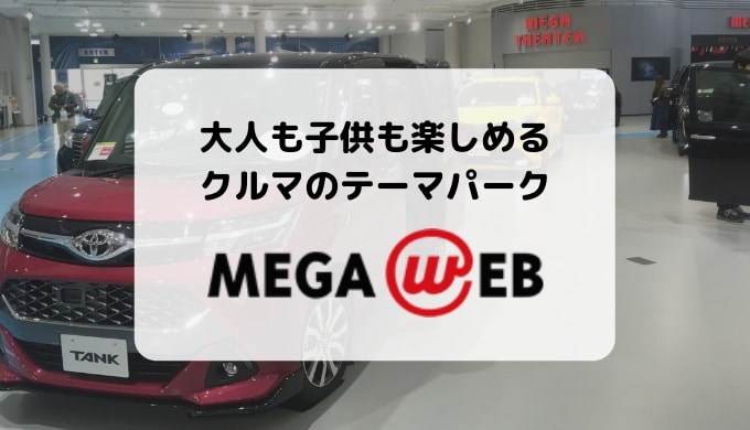 【MEGA WEB(メガウェブ)】入場料、料金、アクセス、駐車場まとめ/子供も大人も楽しめる車のテーマパーク