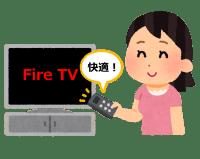 Fire TV Stick 4Kは操作性が軽快