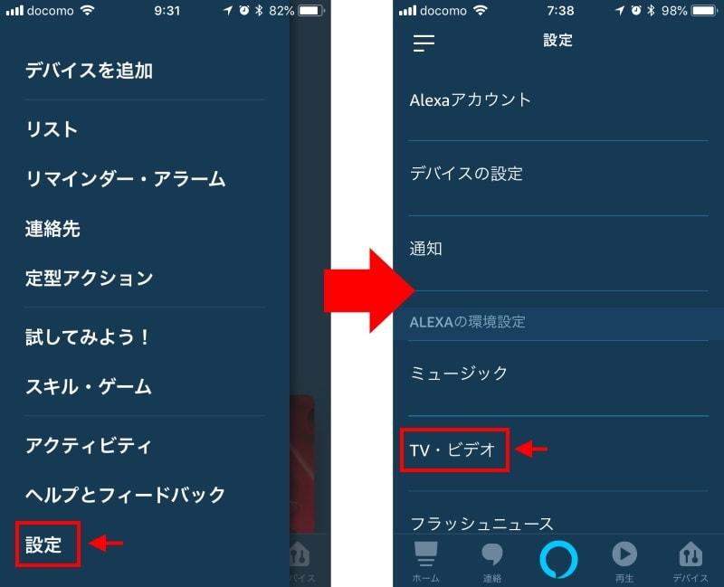 1.Alexaアプリの設定からTV・ビデオを選択