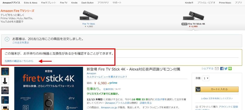 テレビの互換性をチェック