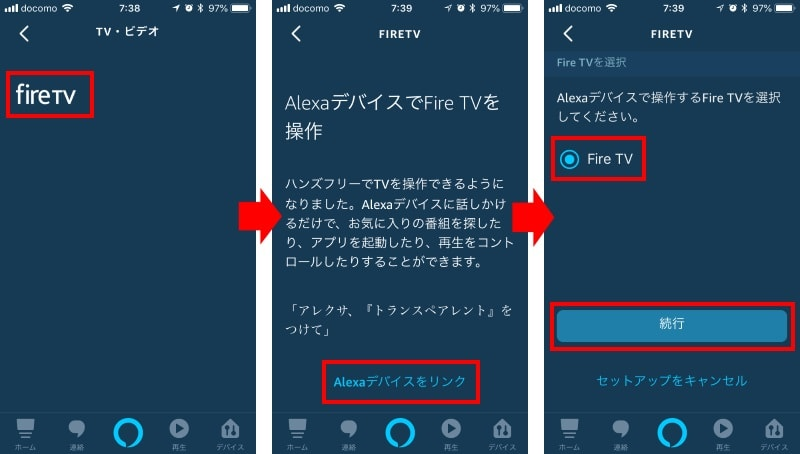 Fire TV Stick  4Kとechoの連携2
