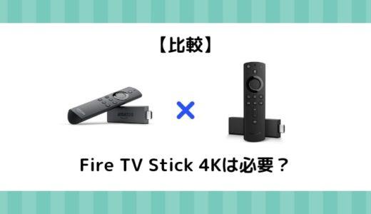 【Fire TV Stickで十分?4Kは必要?】Fire TV Stickと4Kの違い・比較まとめ