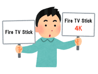 Fire TV Stick 比較