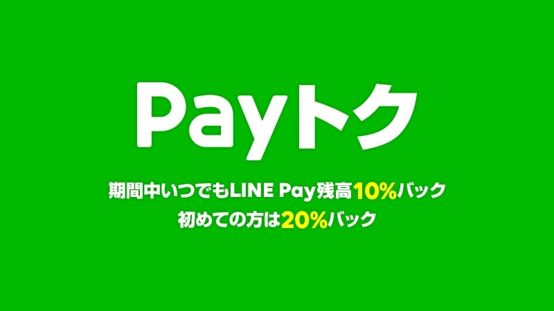 Payトクの概要
