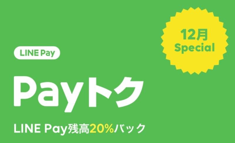 12月は全員20%還元(最大5000円分まで)で超お得!