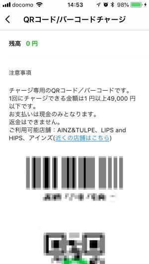 QRコード/バーコードからチャージ