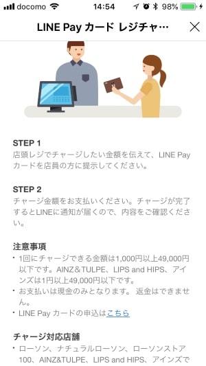 LINE Payカードからチャージ