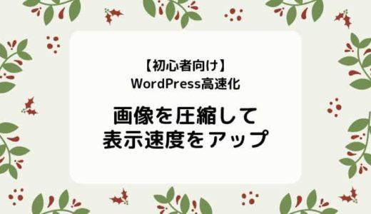 【プラグインなし】画像を圧縮してWordPressを高速化/実例もあわせて紹介【Optimizilla】