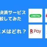 【スマホ決済アプリ】主要4社のサービス比較・一覧/おすすめは多機能なLINE Pay