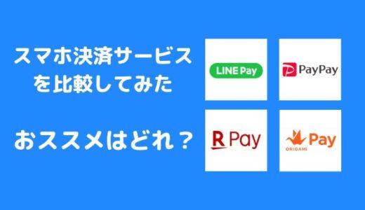 【2019最新】スマホ決済アプリ大手5社の比較一覧/おすすめは多機能なLINE Pay