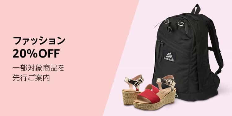 ファッション(靴、服、バッグなど)の対象商品が20%OFF