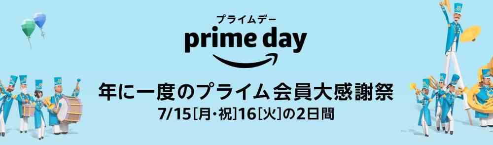 Amazonプライムデーの開催日はいつ?