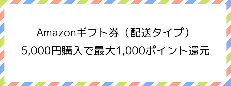 2.ギフト券(配送タイプ)を5,000円購入で最大1,000ポイント還元