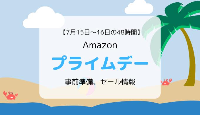 【7/15~16】Amazonプライムデー2019の開催日はいつ?事前準備、セール内容などまとめ【プライム会員限定】