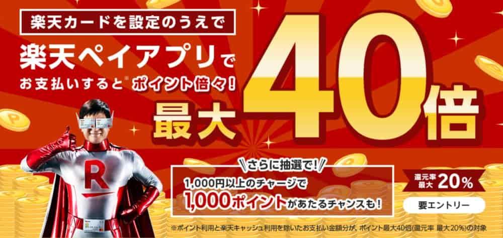 楽天カードを設定した支払いでポイント最大40倍還元キャンペーン