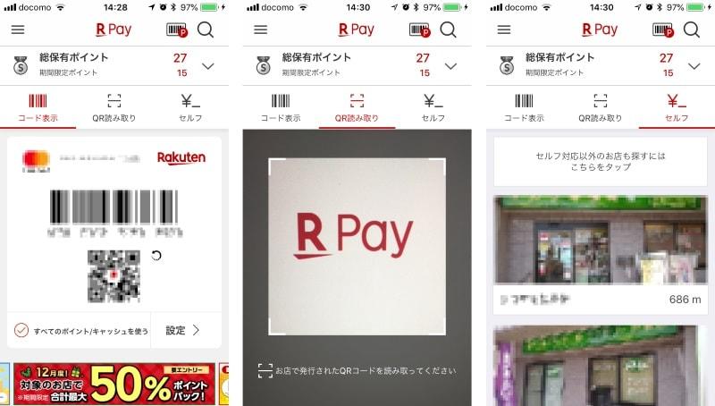 お店での支払い方法